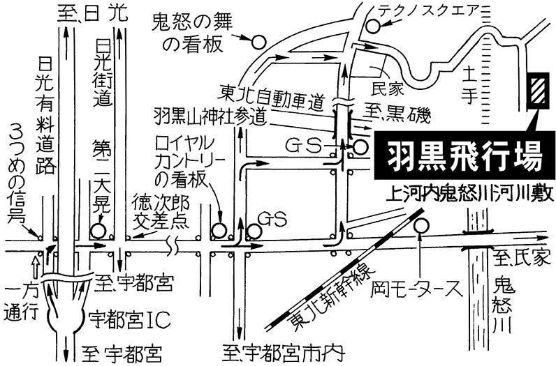 宇都宮羽黒飛行場.JPEG
